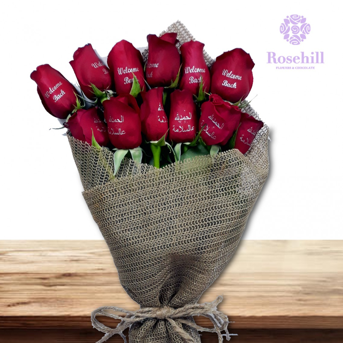 1524660121-h-250-_Rosehill's Welcome Back Bouquet- Red.jpg